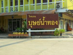 Butnamtong Hotel, Hotely  Lampang - big - 23