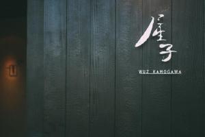 Wuz Kamogawa
