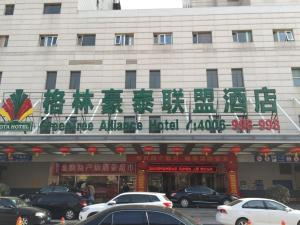 Greentree Alliance Beijing West Railway Station Zhanqian North Square Hotel