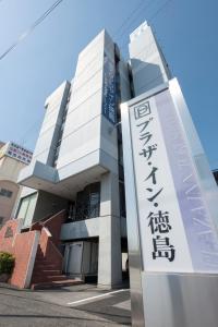 Auberges de jeunesse - Hotel Plaza Inn Tokushima