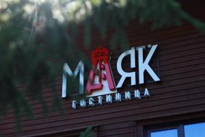 Mayak Hotel - Malyye Shirdany