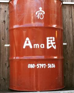 Guest house AmaMin - Amami