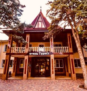 New Hotel Tourist - Sovetskiy