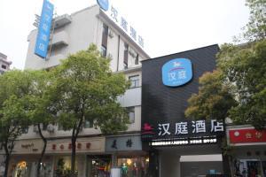 Hostales Baratos - Hanting Express Jingdezhen Xin Chang