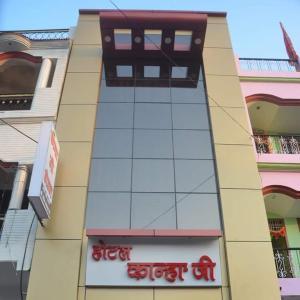 Auberges de jeunesse - Hotel Kanha Ji