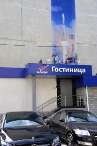Гостиница НПО автоматики