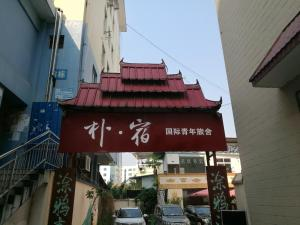 Pusu International Hostel, Hostely  Jinghong - big - 1