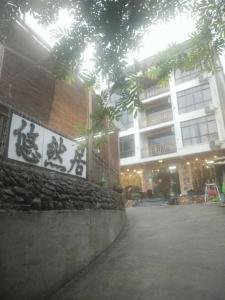 Albergues - Tonglu Baiyuan Yuan Youran Guesthouse