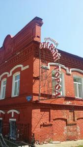 Мини-гостиница Старый город, Кунгур