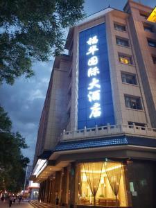 Fu Hua International Hotel Dunhuang