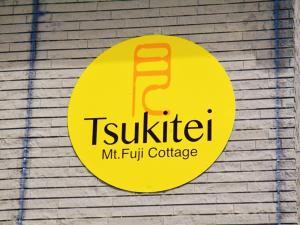 Tsukitei1, Apartmanok  Fudzsijosida - big - 3