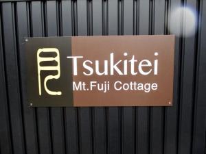 Tsukitei1, Apartmanok  Fudzsijosida - big - 14