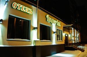 Hotel Imperial - Velikoretskoye