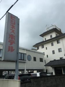 Auberges de jeunesse - Business Hotel Ishimura