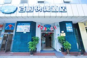 Bestay Hotel Express (Kunming International Convention and Exhibition Center), Hotels  Kunming - big - 34