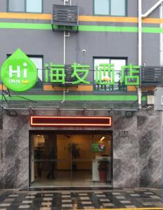 Hi Inn Shanghai Railway Station South Square - Shanghai Zhan