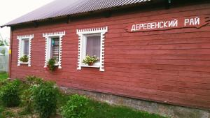Хостелы Маковища