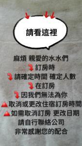 Feng Lu Ju Homestay, Priváty  Yanliau - big - 8