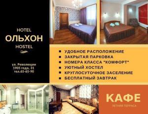 Ol'hon, Hotels  Ulan-Ude - big - 25