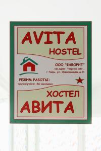 Hostel Avita, Hostely  Moskva - big - 21