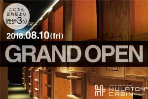 Auberges de jeunesse - TRAVEL&BOOK HOTEL HULATONCABIN TAKAMATSU