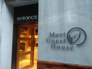 Auberges de jeunesse - Mori ノ Guesthouse