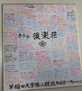 Akakura Onsen Hotel Korakuso, Ryokany  Myoko - big - 27