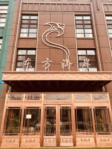 Dalian Eastern Coast Leisure Hotel