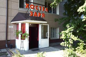 Мини-отель & Хостел ЗАРЯ, Казань