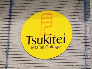 Tsukitei2, Apartmanok  Fudzsijosida - big - 2