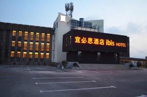 ibis Qingdao Hi-Tech Zone Hotel