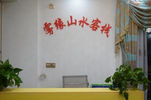 Zixing Wu Yuan Shan Shui Guesthouse, Pensionen - Zixing