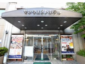 Auberges de jeunesse - Sunwest Hotel Sasebo