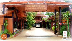 Ruen Sakthong Korat Resort - Ban Nong Bo
