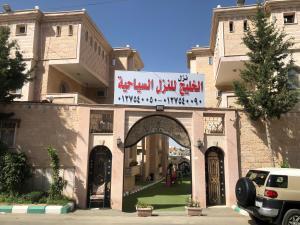 Hostels und Jugendherbergen - Al Khaleej Tourist INN - Al Taif, Al Hada