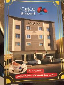 obrázek - Benzart Hotel Apartments