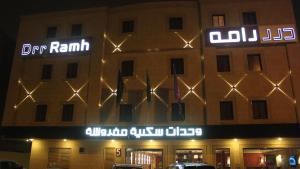 Drr Ramah Suites 5, Aparthotels  Riad - big - 1