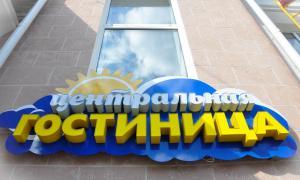 Tsentralnaya Hotel - Shakhun'ya