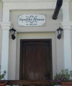 Vasiliki Guest House