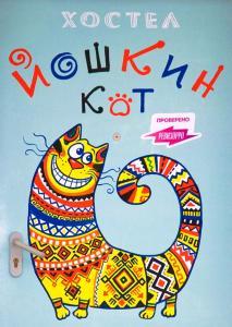 Hostel Yoshkin Kot - Sosnoviy Bor