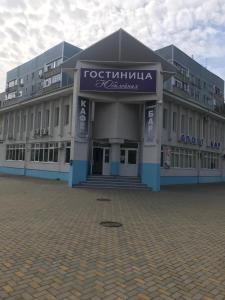 Гостиница Юбилейная, Тихорецк