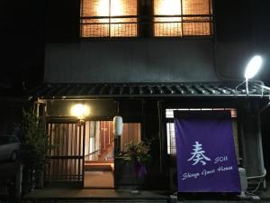 Auberges de jeunesse - Shingu Guest House 奏