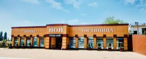 NOI Hotel Kropotkin Centre Shosseynaya - Novoukrainskoye