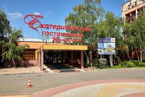Ekaterininsky Gostinichny Kompleks - Novaya Adygeya