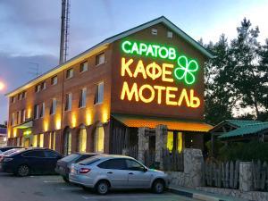 Motel Saratov - Shevyrevka