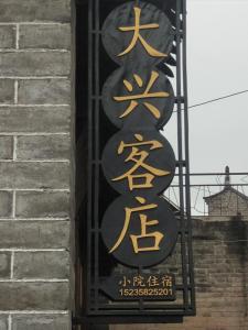 Auberges de jeunesse - 碛口大兴客店