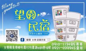 Auberges de jeunesse - Wang yuan B&B