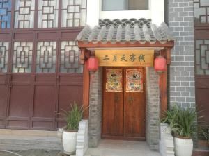 Albergues - Er\'yue Tian Guesthouse