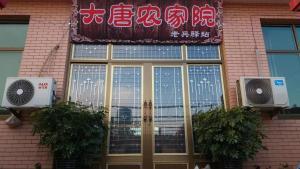 Auberges de jeunesse - Datang Farm Stay Soldier Station