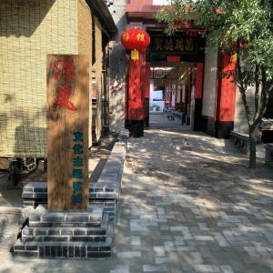 obrázek - Fu Lan Cultural Theme Guesthouse